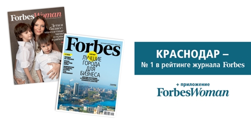 ��������� �������� Forbes