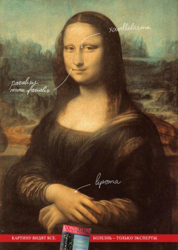 """Леонардо писал в  """"Книге о живописи """" :  """"Для портретов имей особую"""