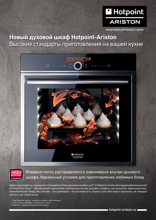 Бренд Hotpoint-Ariston