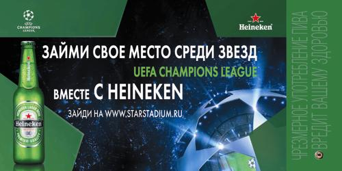 Heineken, UEFA Champions League