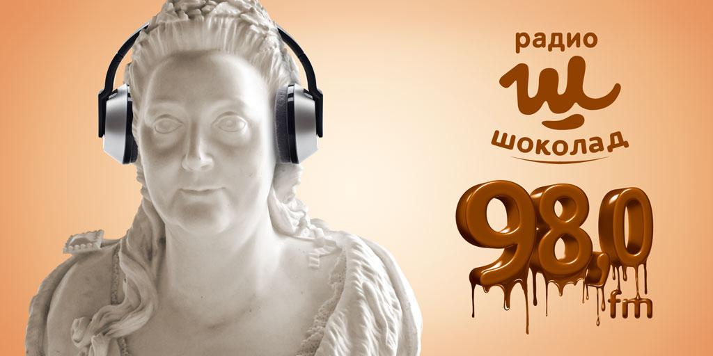 Топ треков радио «Шоколад» онлайн. Музыкально-информационная радиостанция. Западные хиты х...