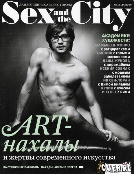 Секс фото из журналов фото 399-130