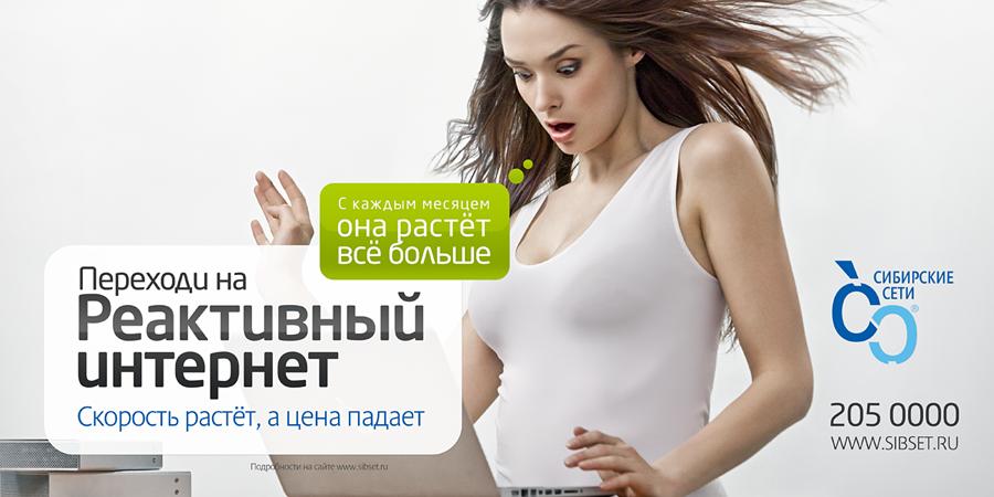 реклама интернет провайдера картинки выбора кратности увеличения