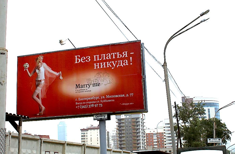 Билборд садовое порно