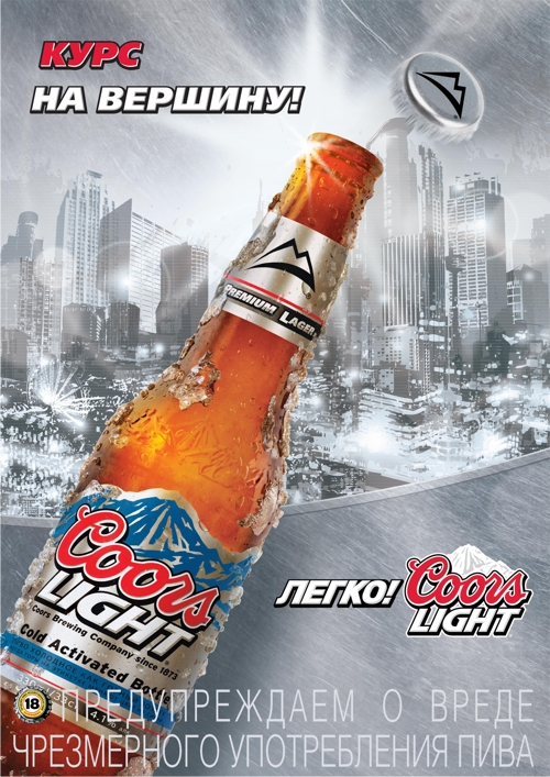 TWIGA TOUCH �������� ������ �� ����������� ������ Coors Light