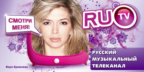 Вера Брежнева снялась для весенней кампании телеканала RU.TV