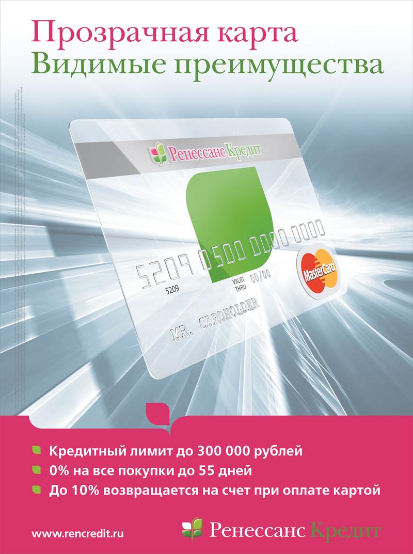 Заявка на получение кредитной карты почта банк