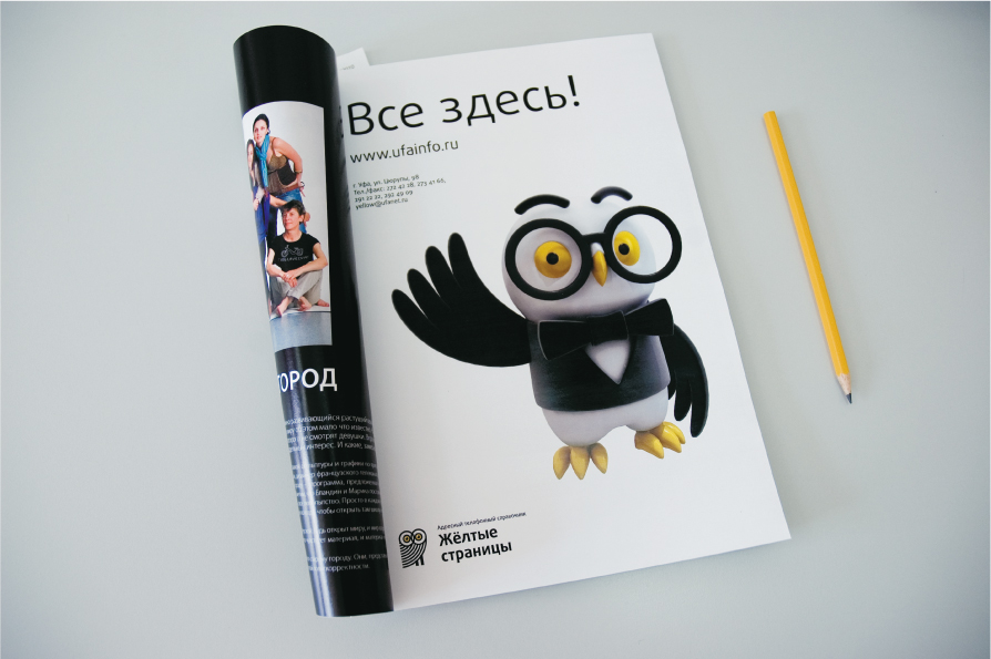 Желтые Страницы Башкортостана 2016