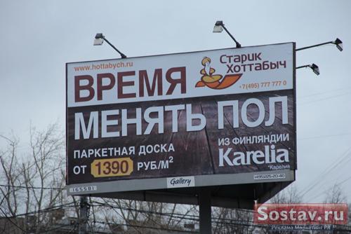 «Старик Хоттабыч» , наружная реклама, время менять пол