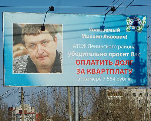 Саратовские рекламисты опозорились с миллионером