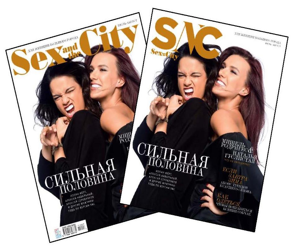 Секс и город журнал