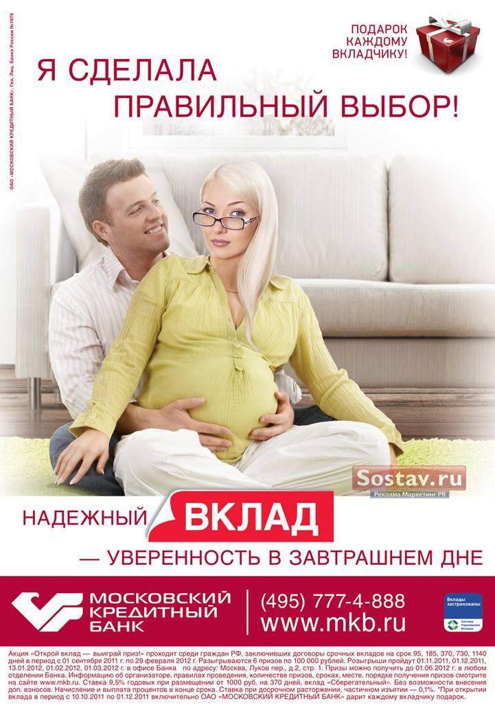Беременность мкб