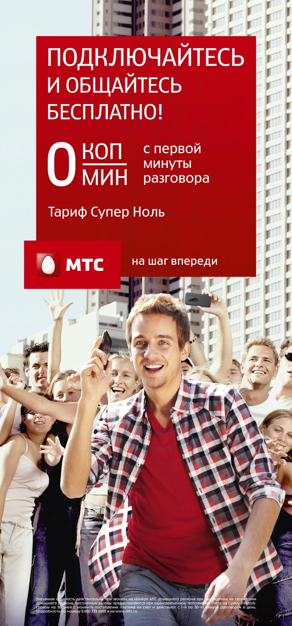 Реклама мтс по россии 2 6 фотография