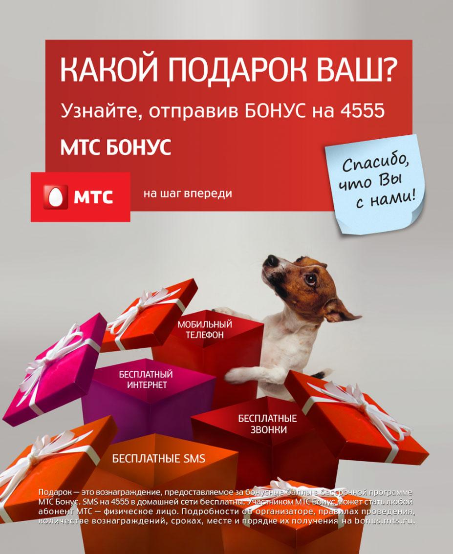 Реклама мтс по россии 2 22 фотография