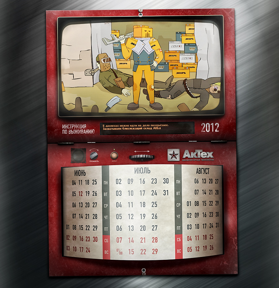 Календари с инструкция
