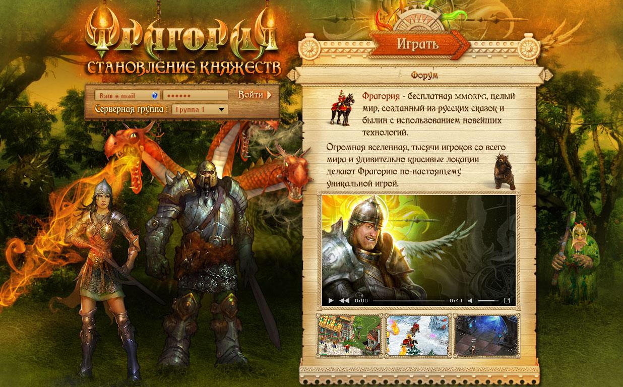 что браузерная игра онлайн про древних людей разделе