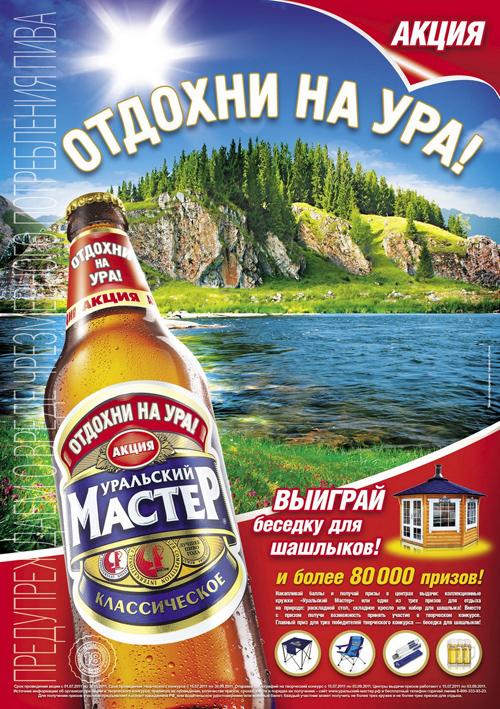 Уральский Мастер
