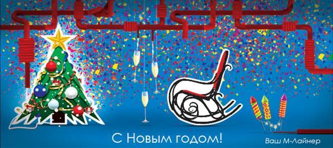 Поздравления с новым годом необычные