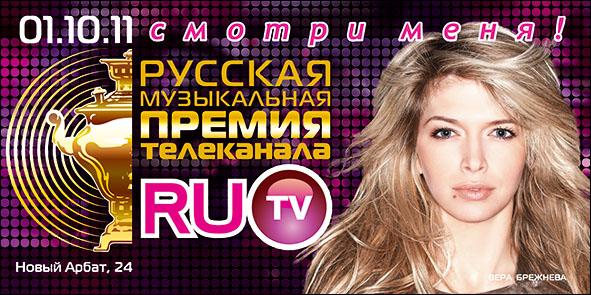 http://www.sostav.ru/articles/rus/2011/31.08/news/images/1rutv1.jpg