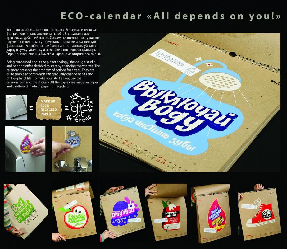 Дизайн календаря 9.0