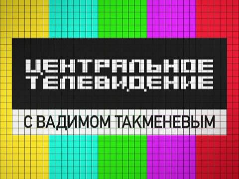 Центральное телевидение 06.10.18 новый / последний выпуск