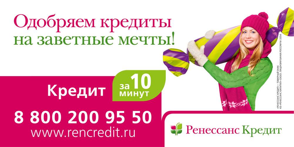 ренессанс кредит россия оформить кредитную карту лимитом 50000