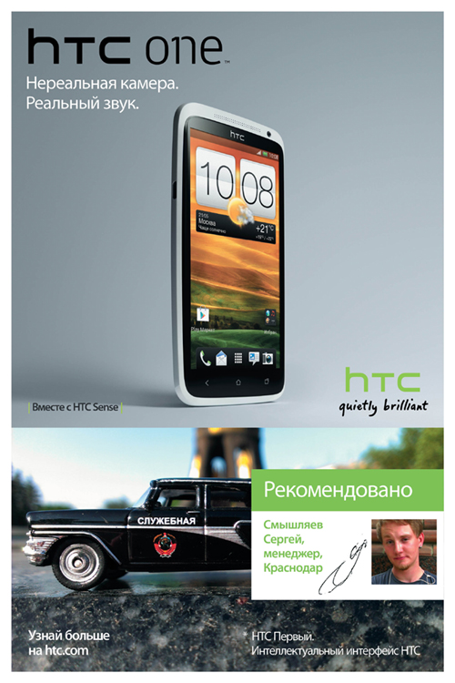 HTC ONE, Mother, USA, Eclick