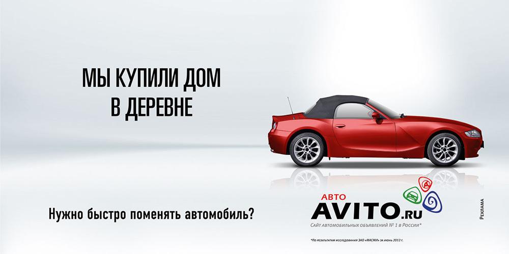 Avito продвигает раздел авто