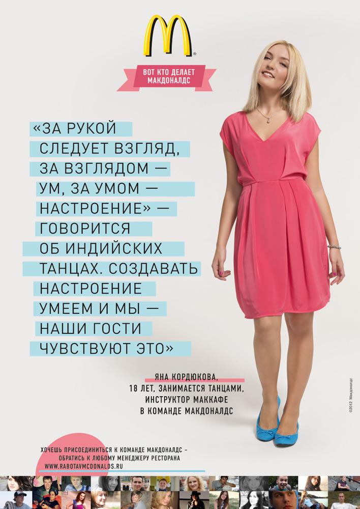 «Макдоналдс» и Leo Burnett Moscow вспомнили Маршака: http://www.sostav.ru/news/2012/09/11/mcdonalds/