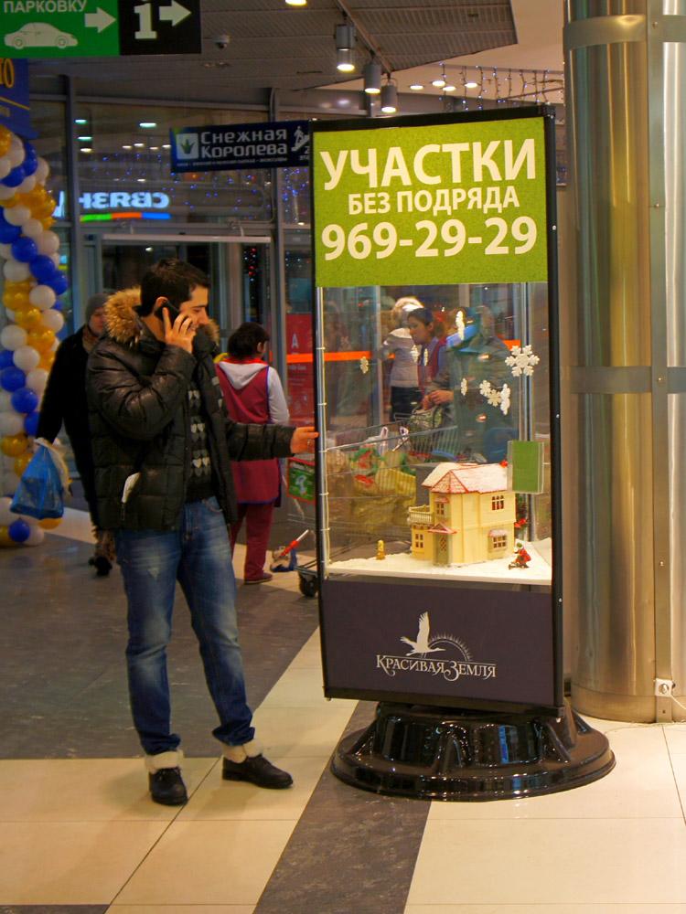 pornografiya-ekran-tsentr-moskvi-reklamniy