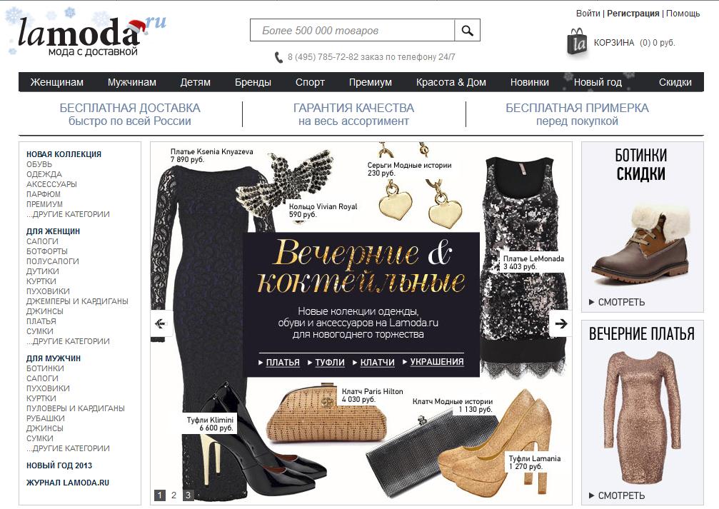 Владелец Gucci инвестирует в Lamoda.ru 77ba3e1db8d