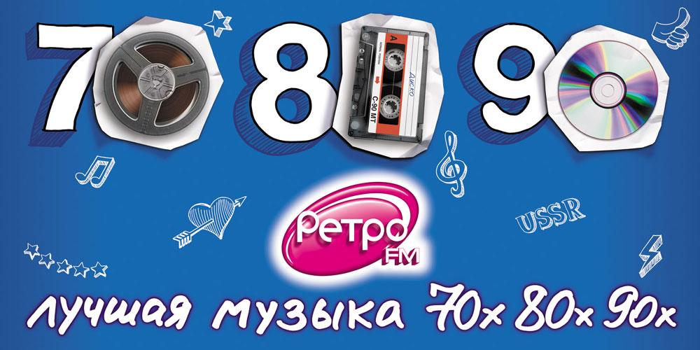Ретро FM расскажет о лихих 70-х, 80-х, 90-х