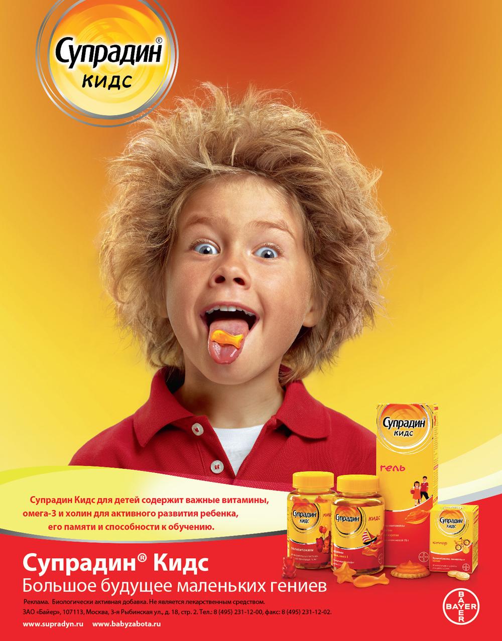 Витамины Супрадин Для Детей Инструкция