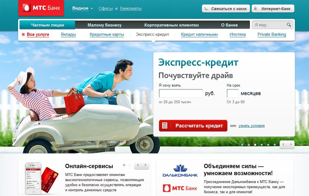 русь банк копроративные клиенты: