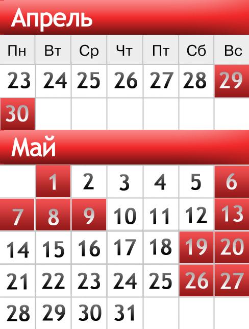 Мы отдыхаем на майские праздники