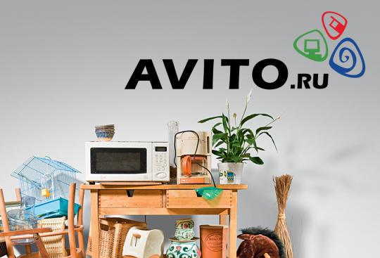 Avito ru увеличил годовую выручку в 10 раз