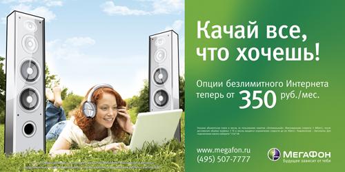 Реклама мобильного интернета как поставить рекламу на яндекс директ