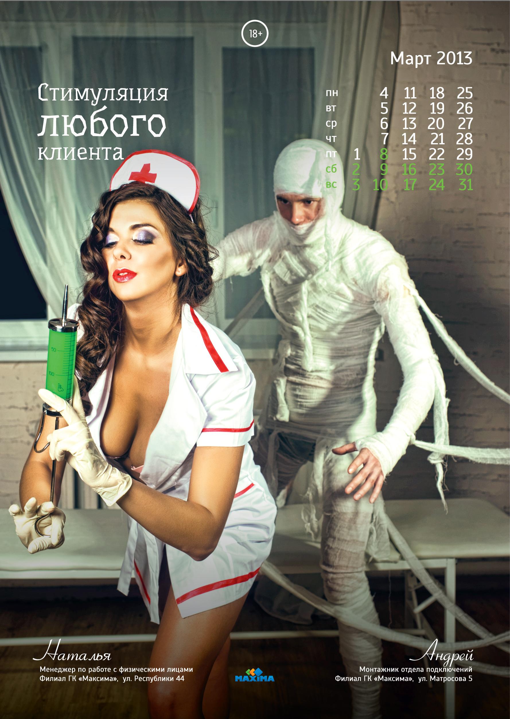 eroticheskie-kalendari-kompaniy