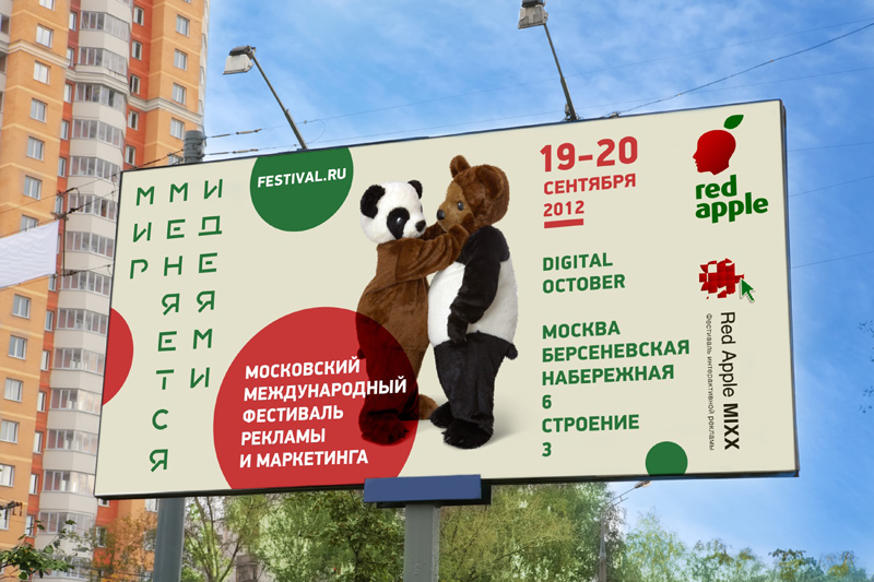 red apple billboard 6x3 щит 6х3