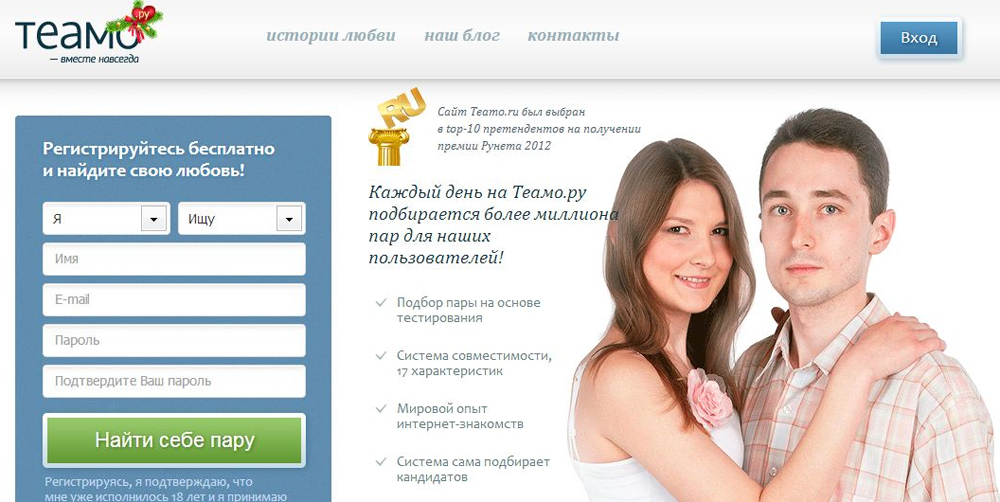 Товар Сайт Знакомств
