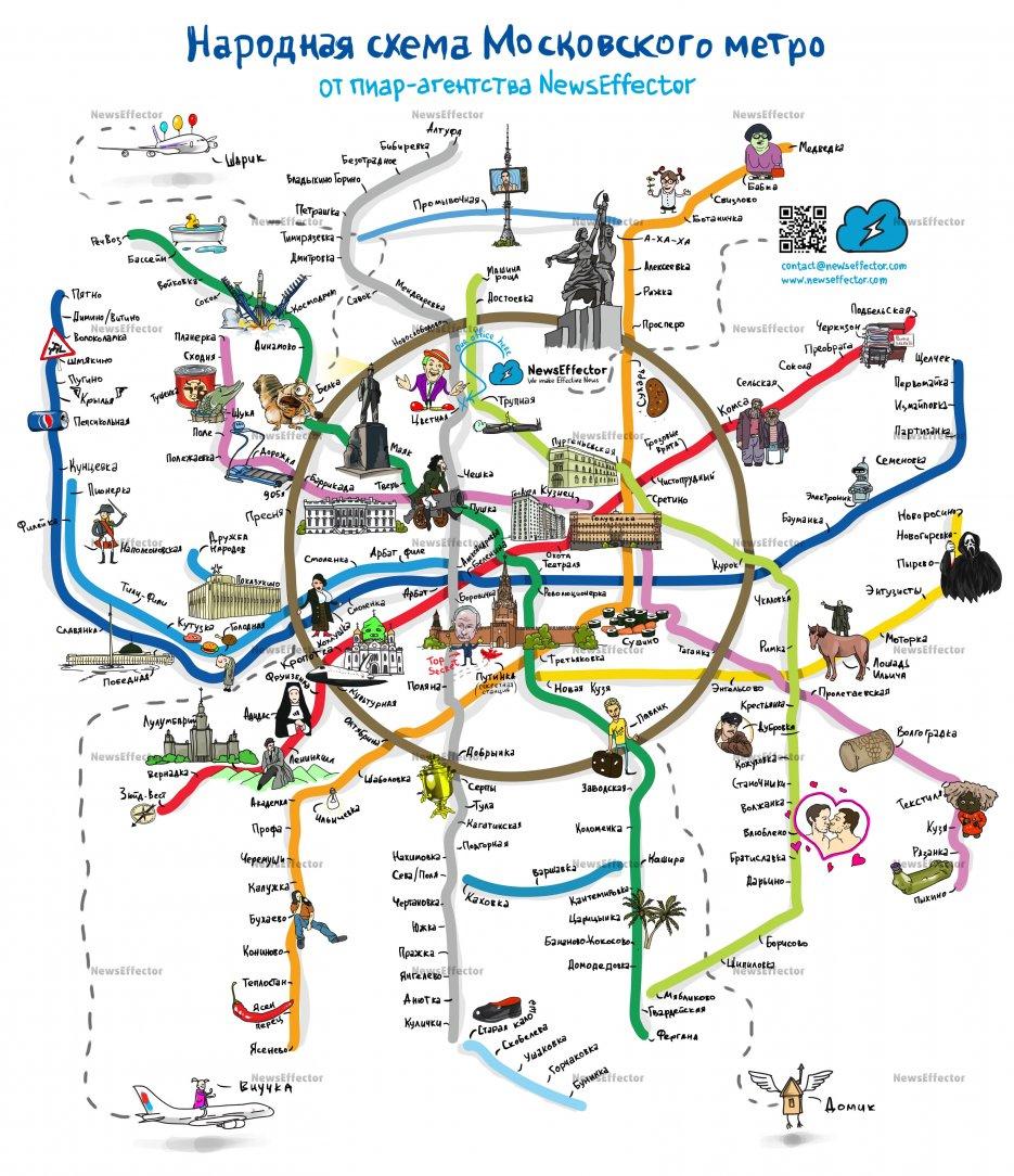 схема метро москвы с картой города ооо директ кредит центр телефон бухгалтерии