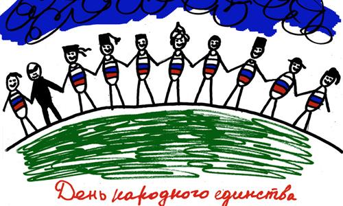 позволяет открытки с юмором ко дню единства скажет, что самый