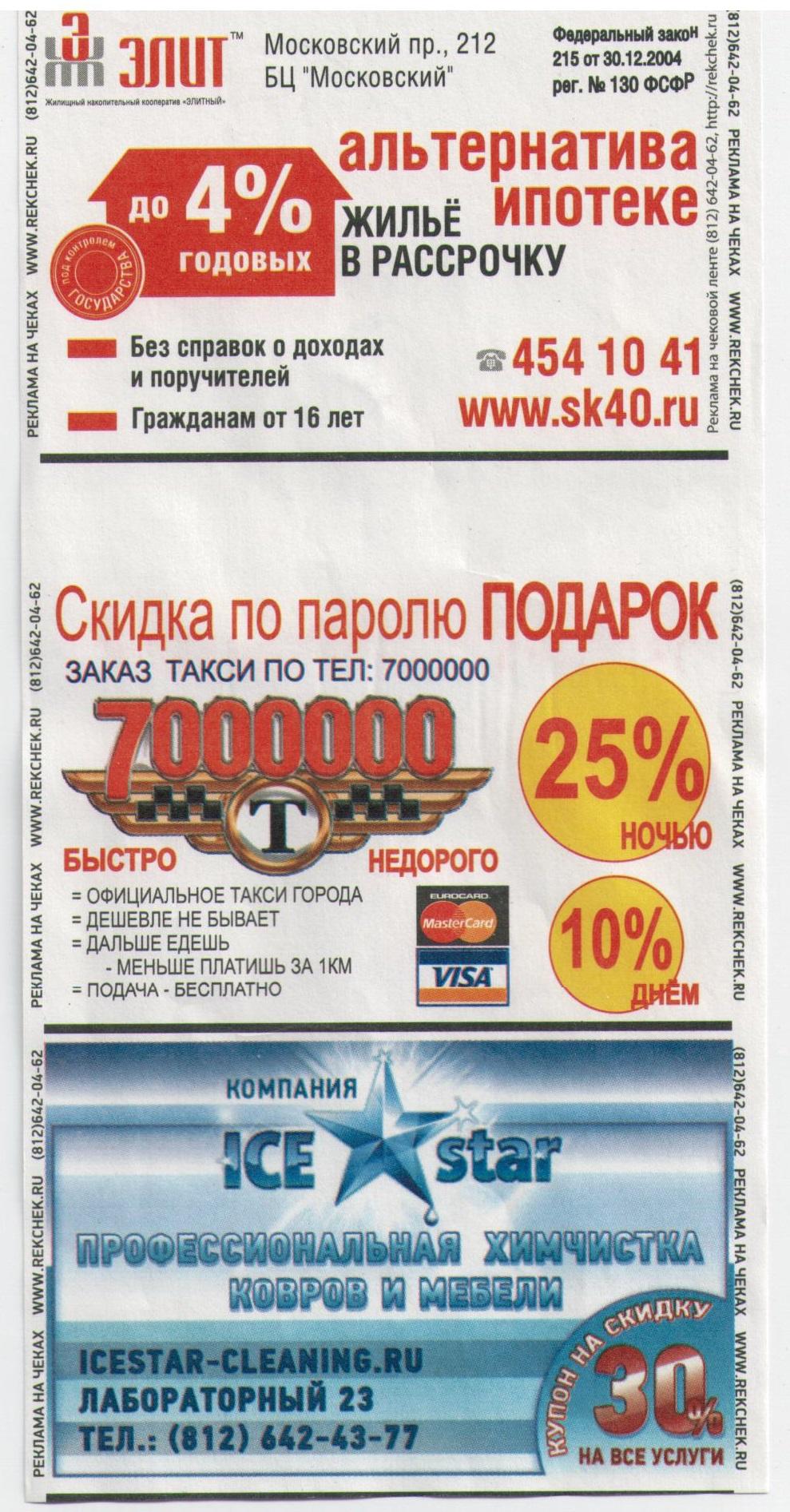 отзывы реклама на чековой ленте