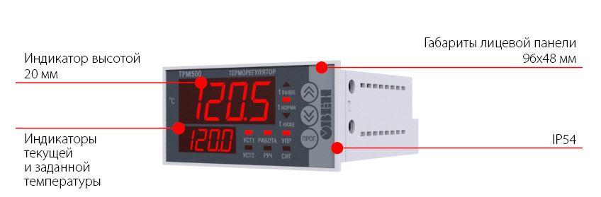 терморегулятор трм500 инструкция по применению - фото 7