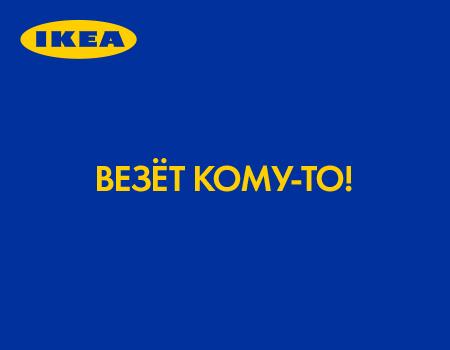Ikea везёт кому то страница номинанта ммфр итоги 20 летия