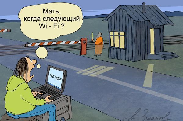 Пассажиры «Аэроэкспрессов» будут пользоваться Wi-Fi от«Максимателеком»