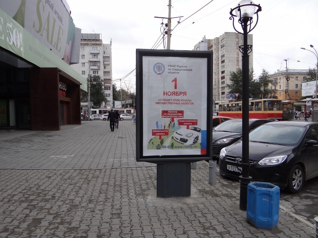 Картинки по запросу наружная реклама екатеринбург
