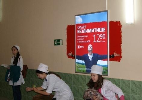 МТС в Астрахани (АГМА)
