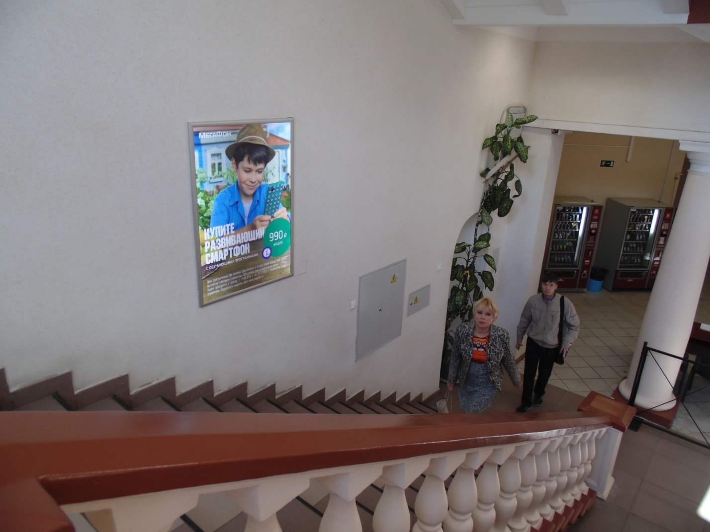 Мегафон в Екатеринбурге (УрФУ)