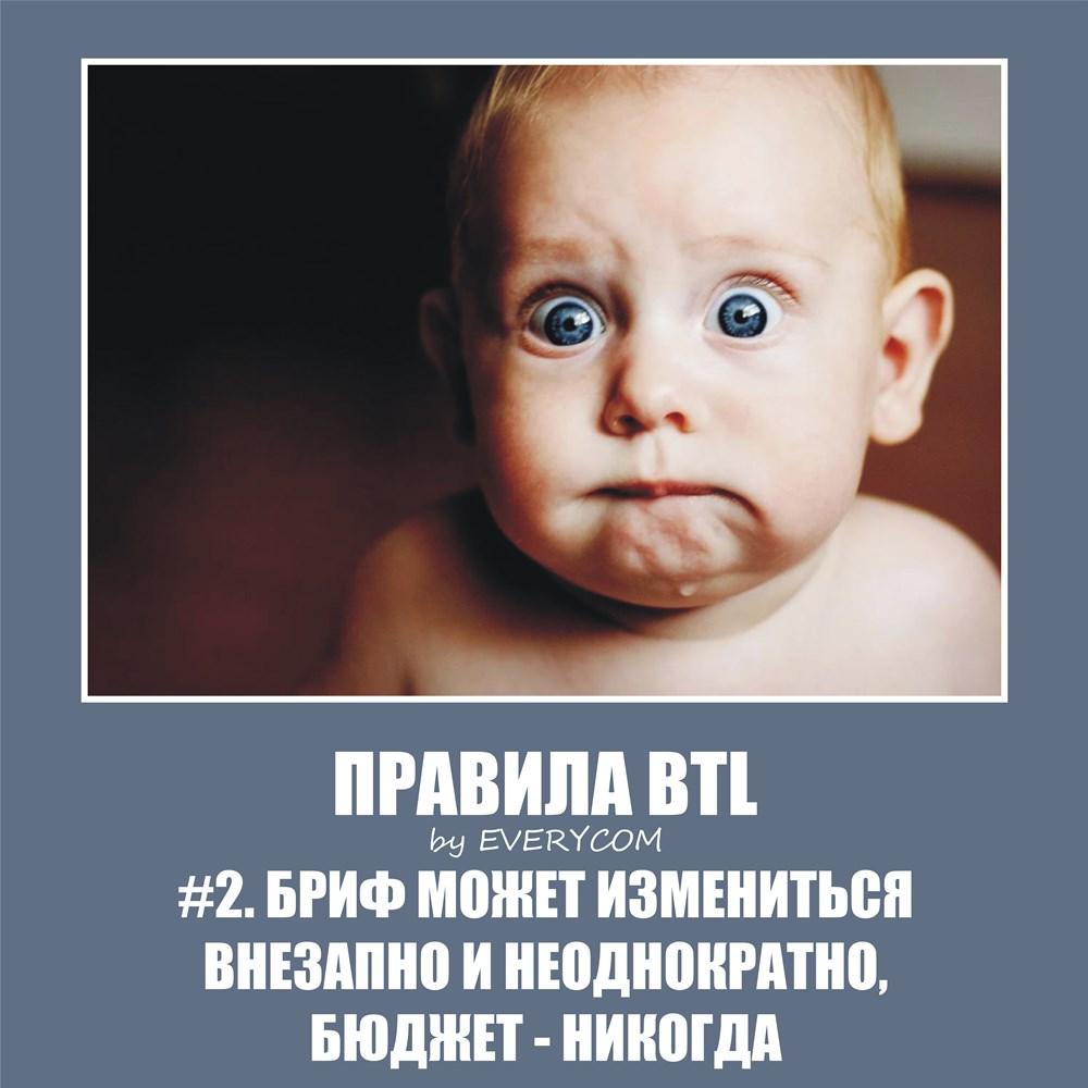 Правила BTL #2